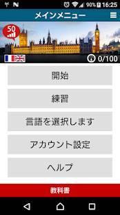 Androidアプリ「50ヶ国語のステップ」のスクリーンショット 1枚目