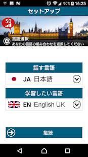 Androidアプリ「50ヶ国語のステップ」のスクリーンショット 2枚目
