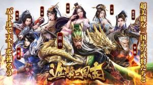 Androidアプリ「進撃三国志~本格放置RPGで天下統一を目指せ!」のスクリーンショット 1枚目