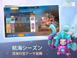Androidアプリ「Auto Chess」のスクリーンショット 2枚目