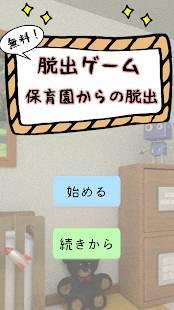 Androidアプリ「脱出ゲーム 保育園からの脱出!」のスクリーンショット 1枚目