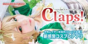 Androidアプリ「Claps!」のスクリーンショット 1枚目
