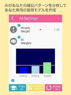 Androidアプリ「人工知能AIがサポートする暗記カード:AI FlashCard」のスクリーンショット 3枚目
