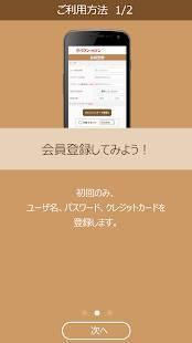 Androidアプリ「セブンスマホレジ」のスクリーンショット 2枚目