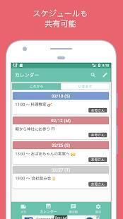 Androidアプリ「共有メモ、カレンダー 〜シンプルに簡単にメモ、カレンダーを共有〜」のスクリーンショット 2枚目