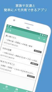 Androidアプリ「共有メモ、カレンダー 〜シンプルに簡単にメモ、カレンダーを共有〜」のスクリーンショット 1枚目