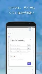 Androidアプリ「oplus (オプラス) - シフト管理サービス」のスクリーンショット 1枚目