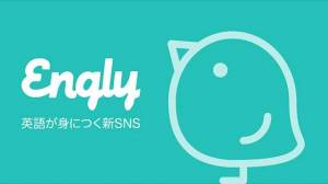 Androidアプリ「英語&英会話SNS Engly(イングリー)」のスクリーンショット 1枚目