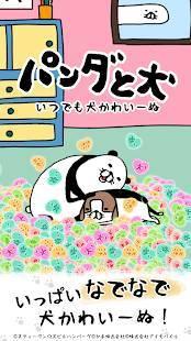 Androidアプリ「パンダと犬 いつでも犬かわいーぬ」のスクリーンショット 1枚目