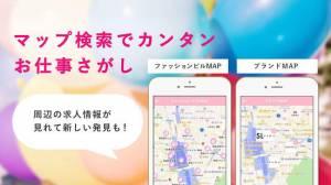 Androidアプリ「アパレル求人ならガールズウーマン」のスクリーンショット 2枚目