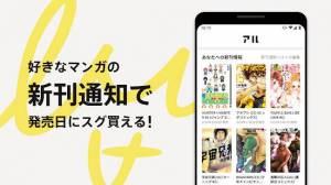 Androidアプリ「アル - マンガの新刊通知を発売日に」のスクリーンショット 2枚目