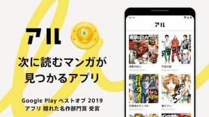 Androidアプリ「アル - マンガの新刊通知を発売日に」のスクリーンショット 1枚目