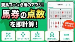 Androidアプリ「競馬点数計算 競馬の点数で馬券計算」のスクリーンショット 1枚目