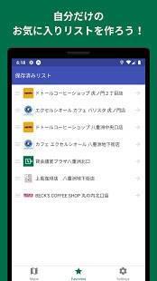 Androidアプリ「電源Wifiマップ 公式サイトの正確な情報を掲載」のスクリーンショット 3枚目