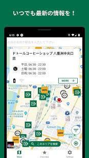 Androidアプリ「電源Wifiマップ 公式サイトの正確な情報を掲載」のスクリーンショット 2枚目