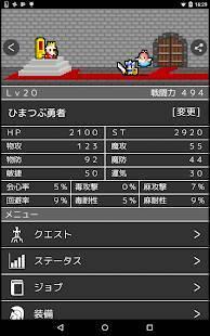 Androidアプリ「LogRogue(ログローグ)」のスクリーンショット 2枚目