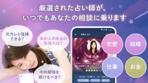 Androidアプリ「uraraca -  占い師に電話で婚期の鑑定や恋愛占いや相性の悩みを相談!-」のスクリーンショット 1枚目