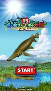 Androidアプリ「緊急SOS!池の水ぜんぶ抜く大作戦 ~ THE GAME ~」のスクリーンショット 1枚目