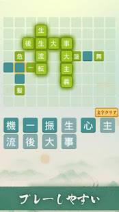 Androidアプリ「四字熟語クロス:漢字の脳トレゲーム」のスクリーンショット 3枚目
