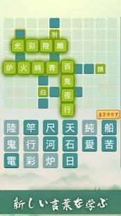Androidアプリ「四字熟語クロス:漢字の脳トレゲーム」のスクリーンショット 2枚目