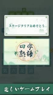 Androidアプリ「四字熟語クロス:漢字の脳トレゲーム」のスクリーンショット 4枚目