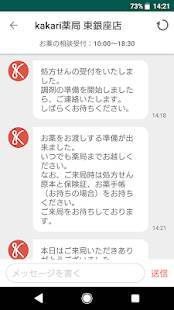 Androidアプリ「kakari -いつもの薬局を、あなたの「かかりつけ薬局」に-」のスクリーンショット 3枚目