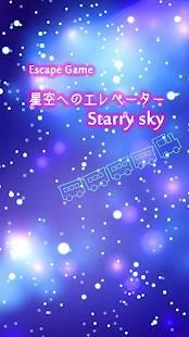 Androidアプリ「脱出ゲーム:星空へのエレベーター」のスクリーンショット 1枚目