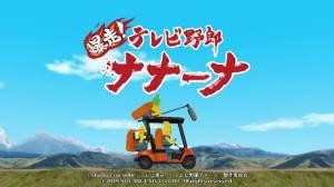 Androidアプリ「爆走!テレビ野郎ナナーナ」のスクリーンショット 1枚目