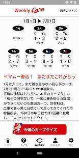 Androidアプリ「水金地火木ドッテンカープ計算ドリル」のスクリーンショット 5枚目