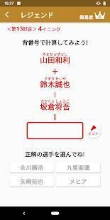 Androidアプリ「水金地火木ドッテンカープ計算ドリル」のスクリーンショット 3枚目
