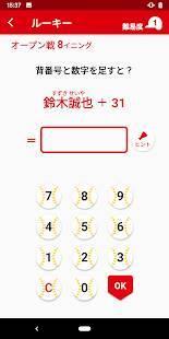 Androidアプリ「水金地火木ドッテンカープ計算ドリル」のスクリーンショット 2枚目