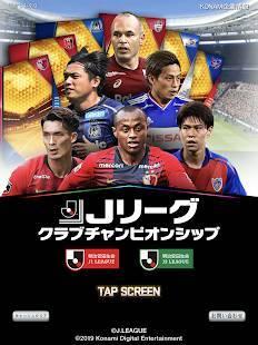 Androidアプリ「Jリーグクラブチャンピオンシップ」のスクリーンショット 4枚目