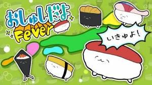 Androidアプリ「おしゅしだよFever!!」のスクリーンショット 1枚目