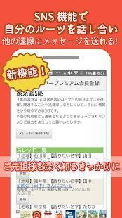 Androidアプリ「無料 ニッポンの家系図〜日本No.1 100万人会員・家系図の革命」のスクリーンショット 5枚目
