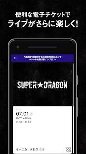 Androidアプリ「SUPER★DRAGON OFFICIAL APP」のスクリーンショット 4枚目