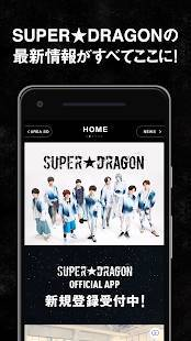 Androidアプリ「SUPER★DRAGON OFFICIAL APP」のスクリーンショット 1枚目