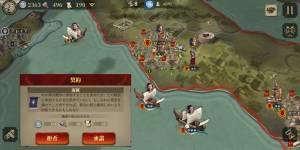 Androidアプリ「大征服者:ローマ」のスクリーンショット 2枚目