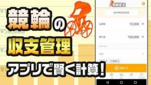 Androidアプリ「競輪収支管理アプリ 競輪収支」のスクリーンショット 1枚目