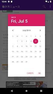 Androidアプリ「副業・アフィリエイト・働き方ニュースまとめ」のスクリーンショット 4枚目