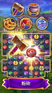 Androidアプリ「Jewels of Rome ローマの宝石: マッチ3パズルゲーム」のスクリーンショット 3枚目