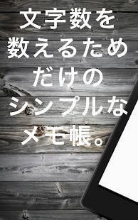 Androidアプリ「文字数メモ (文字数カウント付きメモ帳)」のスクリーンショット 5枚目