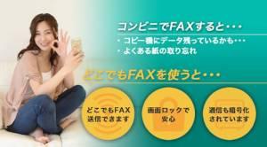 Androidアプリ「どこでもFAX」のスクリーンショット 2枚目