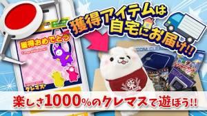 Androidアプリ「クレマスNEW クレーンゲームマスター オンラインクレーンゲームアプリ」のスクリーンショット 3枚目