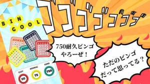 Androidアプリ「ルーレット・カード内臓の無料ビンゴゲーム - ビンゴール750」のスクリーンショット 1枚目