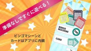 Androidアプリ「ルーレット・カード内臓の無料ビンゴゲーム - ビンゴール750」のスクリーンショット 3枚目