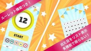 Androidアプリ「ルーレット・カード内臓の無料ビンゴゲーム - ビンゴール750」のスクリーンショット 4枚目