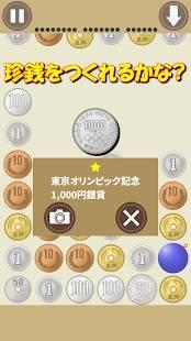 Androidアプリ「銭珍」のスクリーンショット 3枚目