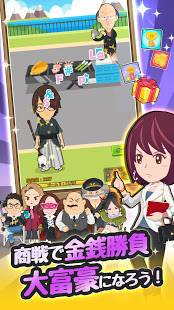 Androidアプリ「リッチマスター~ゼロから大富豪~」のスクリーンショット 5枚目