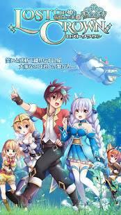 Androidアプリ「Lost Crown~亡国の姫と竜騎士の末裔~(ロストクラウン)」のスクリーンショット 1枚目