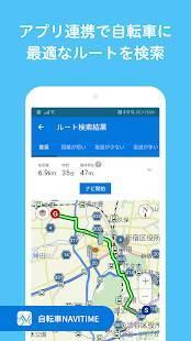 Androidアプリ「どこでもサイクル by NAVITIME(ナビタイム)」のスクリーンショット 4枚目